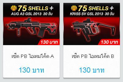 โค๊ต ปืน PB / AUG A3 GSL 2013 / KRISS SV GSL 2013 ขอลแรงเลยนะครับ