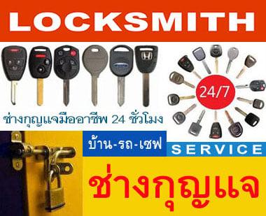 ช่างกุญแจบางกะปิ 082 473 1555 ช่างกุญแจใกล้ฉัน ร้านกุญแจใกล้ฉัน ช่างกุญแจบ้าน ใกล้ฉัน ช่างกุญแจรถยนต์ ใกล้ฉัน ร้านปั๊มกุ...
