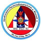 เว็บไซต์ กองอำนวยการรักษาความมั่นคงภายในราชอาณาจักร (ส่วนกลาง) http://www.isocthai.go.th